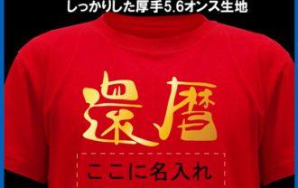 【還暦祝い】名入れ還暦Tシャツ 赤/父母 ちゃんちゃんこの代わりにプレゼント/贈り物ギフト/メンズ レディース/お揃いで赤いパンツもあるよ