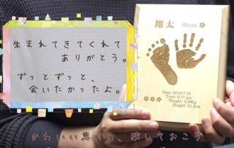 赤ちゃんの手形足形メモリアルギフト