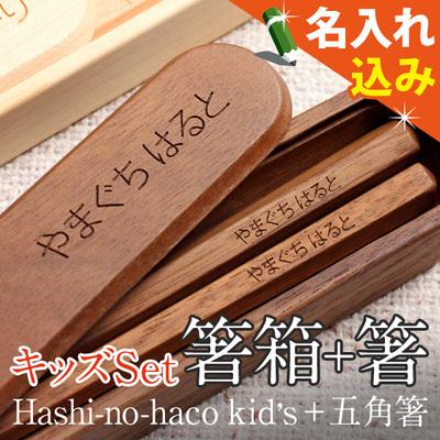 子供用箸・箸入れセット
