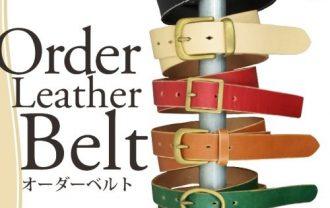 【名入れ刻印対応】ヌメ革 オーダー 真鍮バックル レザーベルト