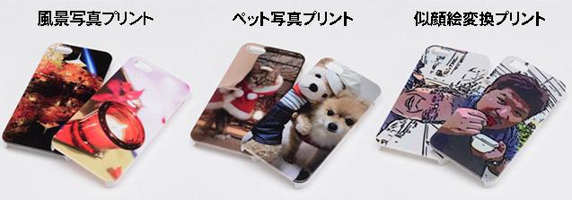 写真iPhoneケースのバリエーション