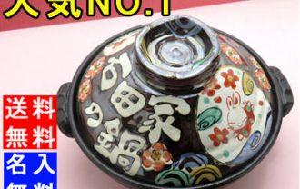 北欧風デザインの名入れ土鍋