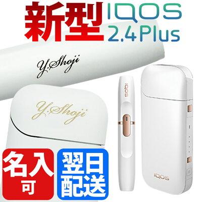 新型アイコス 【名入れ対応 本体キット 2.4 plus 新品 正規品 電子タバコ iqos マルボロ ホワイト ネイビーも販売 本体 2018年】