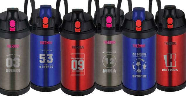 名前をデザインへと昇華したサーモス水筒