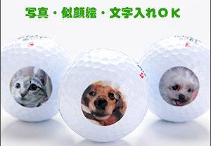 オリジナルプリントゴルフボール