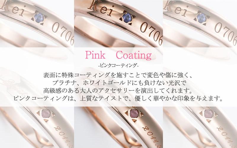 ピンクコーディング