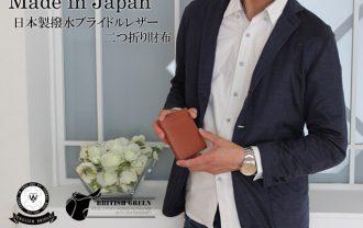 【箔押し名入れ無料】【BRITISH GREEN】日本製撥水ブライドルレザー二つ折り財布