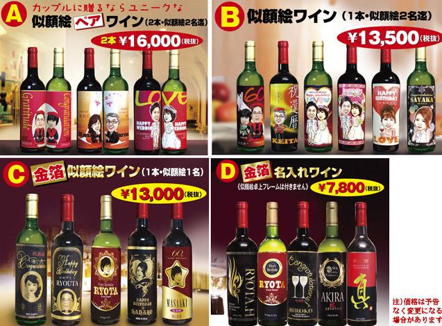 似顔絵ワインのレパートリー