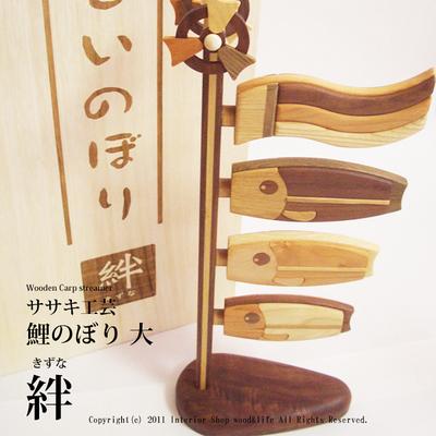木製卓上こいのぼり