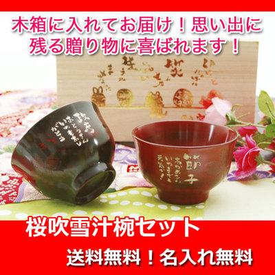 【名入れプレゼント】桜吹雪の漆塗り汁椀(木箱)赤・黒(和) ギフト 夕立窯 窯元 和食器 器 お碗