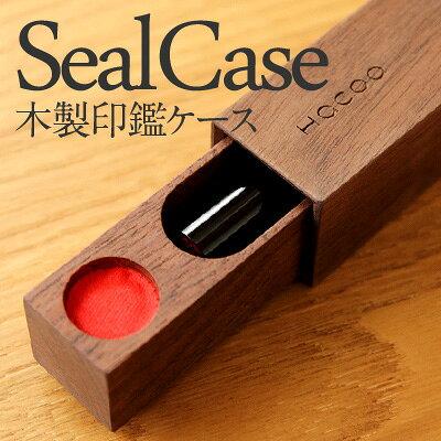 「Hacoa SealCase」印鑑入れ/印鑑ケース/はんこ入れ/判子ケース/朱肉付/認印・銀行印/12mm/かわいいおしゃれな木製ギフト/名入れ可/日本製