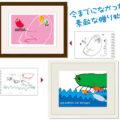 敬老の日や還暦祝いに!子供の描いた絵をピカソ風アートにして額入れプレゼント