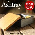 愛煙家へのプレゼント!「木×鉄」のモダンでかっこいい蓋付き灰皿(名入れ可)