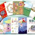 子供も大人ももらって嬉しい絵本のプレゼント!クリエイト・ア・ブック